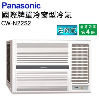 國際牌 3-5坪 4級定頻右吹窗型冷氣 CW-N22S2