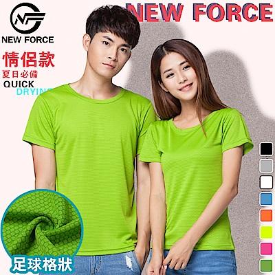 NEW FORCE 足球格透氣涼爽運動排汗衫-果綠