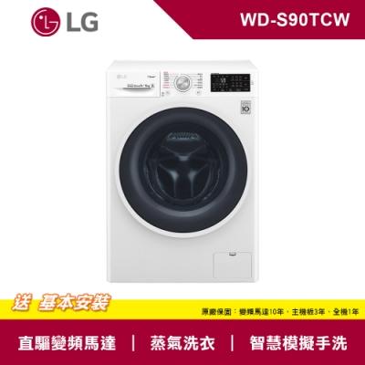 LG樂金 6 Motion DD直驅變頻 蒸氣滾筒洗衣機 典雅白 WD-S90TCW