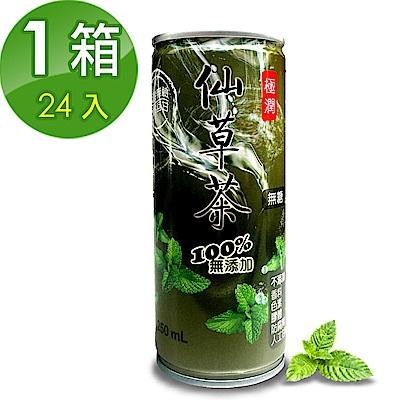 極潤仙草茶無糖250ml/罐/24罐*1箱
