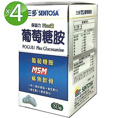 三多 保固力Plus錠 葡萄糖胺4入組(80錠/盒
