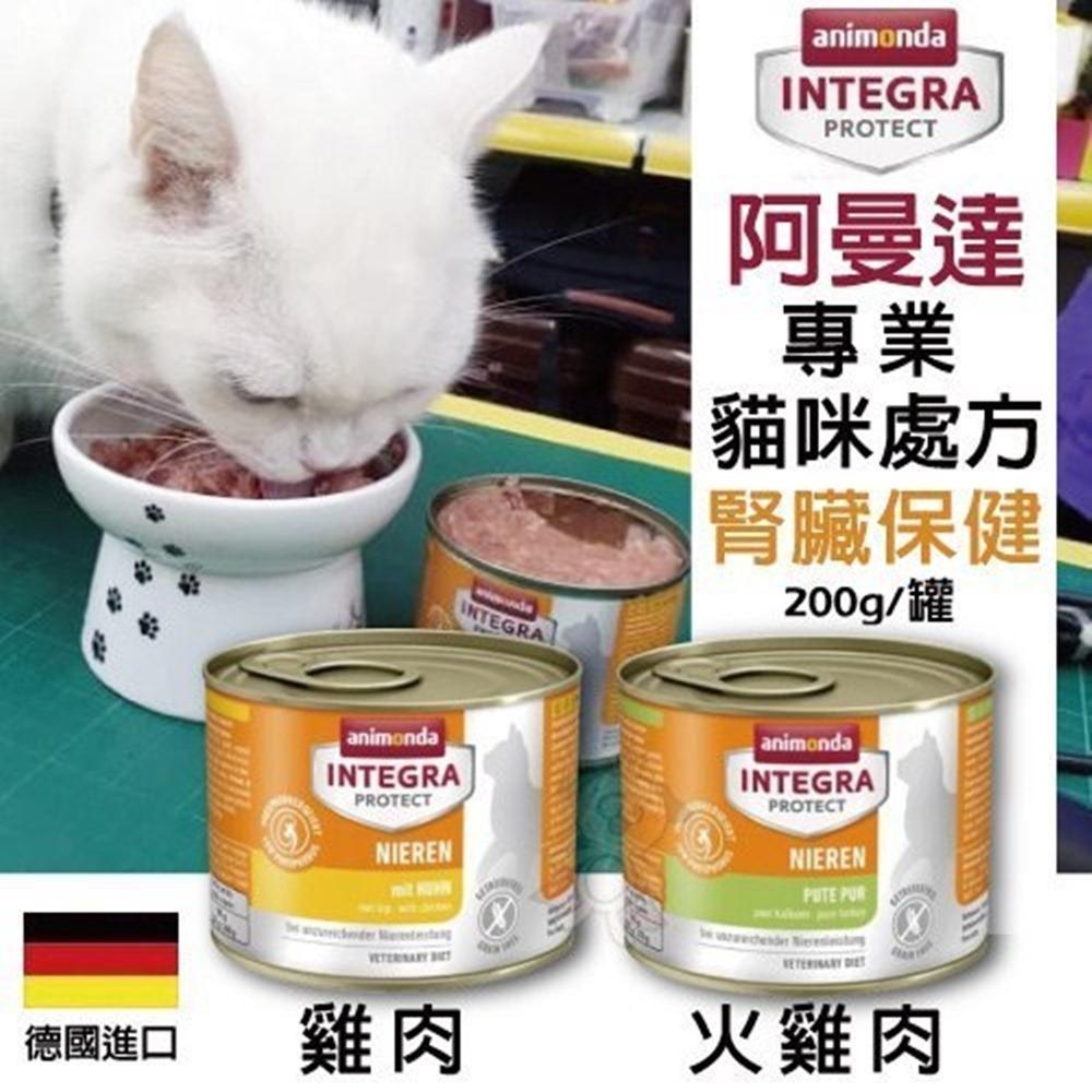 【12罐組】ANIMONDA阿曼達【腎臟保健 處方貓罐/2種口味/200g】