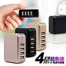 Coluxe超急速 4USB可同時輸出 4.1A 旅充頭USB電源充電器