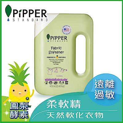 PiPPER STANDARD沛柏鳳梨酵素柔軟精(花香) 900ml