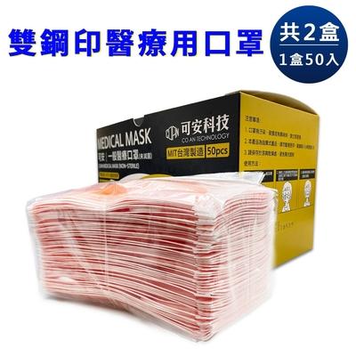 可安 醫療口罩(50片/盒,共2盒100片)