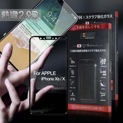 X mart for iPhone Xs / X 熱彎2.9D亮面滿版玻璃貼-黑