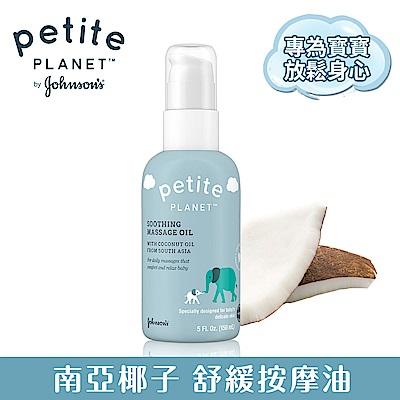 PETITE PLANET我的小星球 南亞椰子舒緩按摩油(150ml)