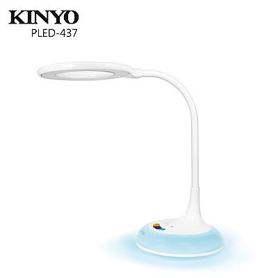 KINYO大廣角LED七彩檯燈PLED437