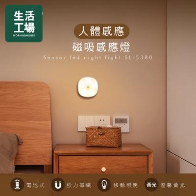 【品牌週全館8折起-生活工場】KINYO電池式磁吸人體感應燈