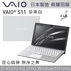 VAIO S11-珍珠白 日本製造 匠心精神(i7-855