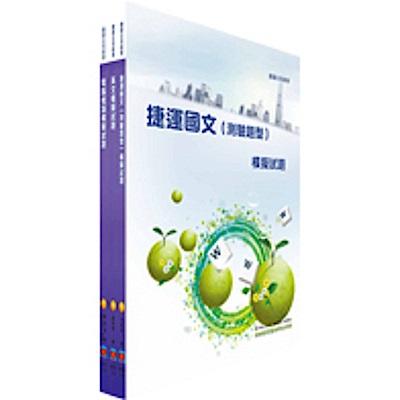 台北捷運公司招考(技術員)共同科目模擬試題套書(國文為國語文)(贈題庫網帳號、雲端課程)