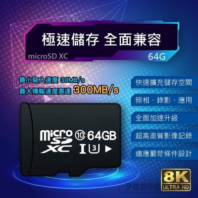 高速記憶卡 64G 64GB【PH-58A】micro SD TF 行車紀錄器 手機 相機 攝影機 switch