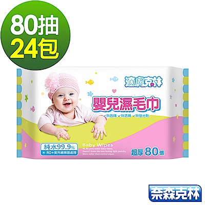 適膚克林 嬰兒加厚純水濕巾80抽x24包/箱