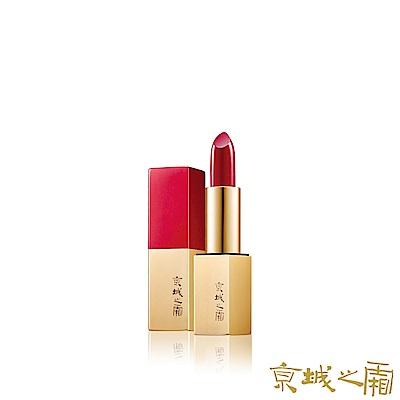 京城之霜牛爾【任2件出貨】經典訂製唇膏(京璽紅)
