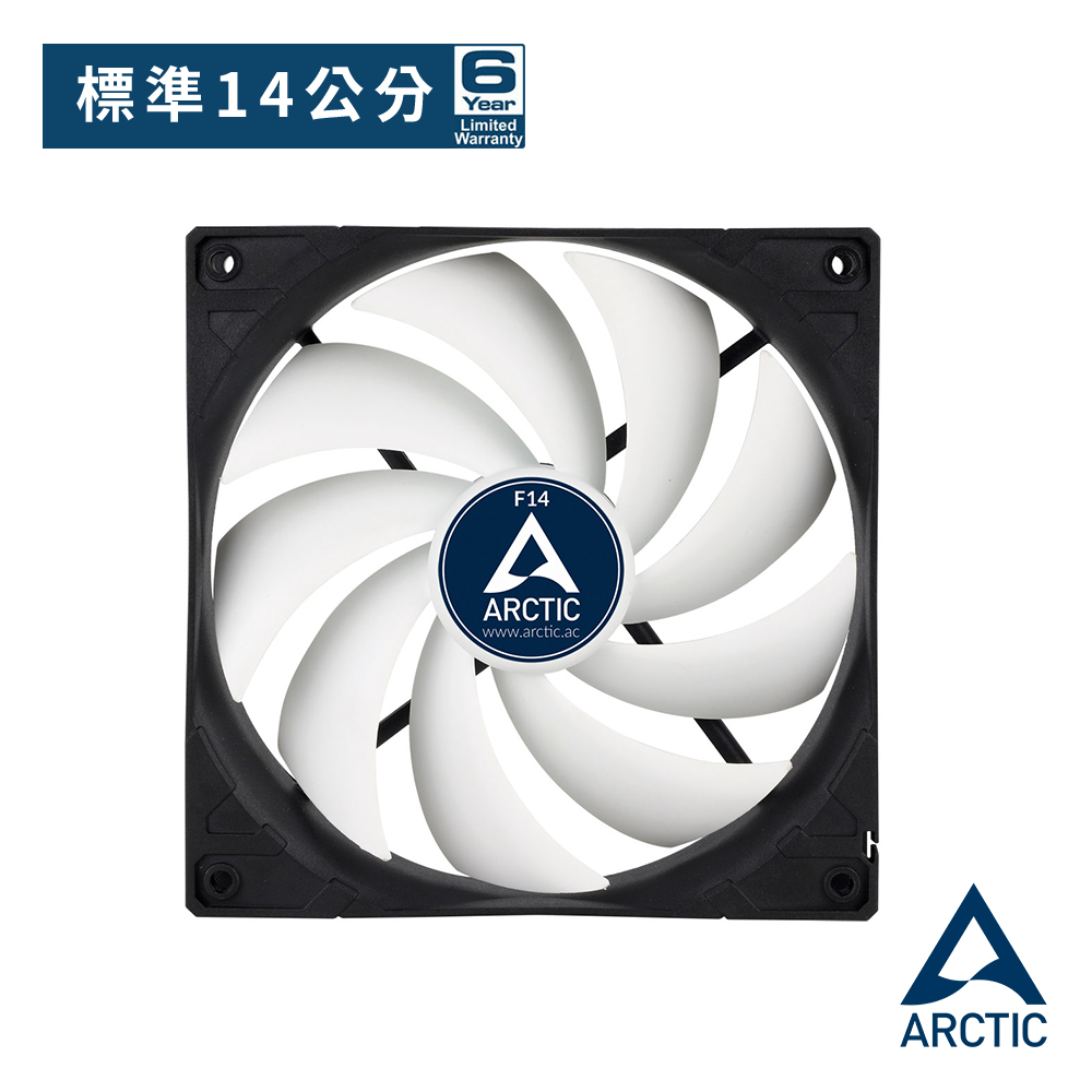 【ARCTIC】F14 14公分靜音風扇