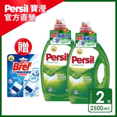 Persil 寶瀅 強效淨垢洗衣凝露2.5L x 2. (種類可選) 贈 Bref妙力 馬桶清潔錠50g*2