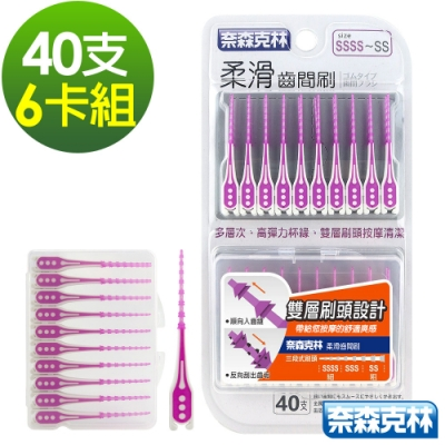 奈森克林 柔滑牙間清潔棒40支附攜帶盒x6卡(SS-SSSS)
