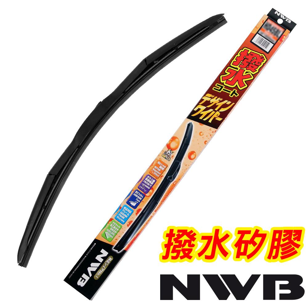日本NWB 撥水矽膠雨刷(三節式) 14吋/350mm