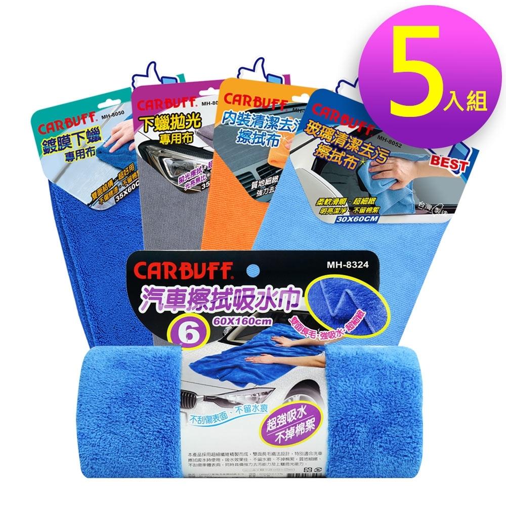 CARBUFF 洗車美容擦拭布 / 5入精選組合包