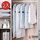 【日本天馬】衣物/西裝透窗防蟲防塵套(附透窗)-長版 2入