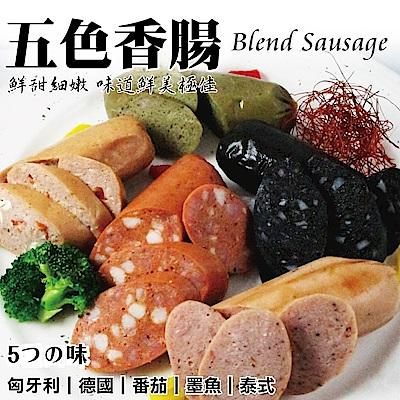 (滿699免運)海陸管家 五色綜合香腸1包(每包5條/共約500g)
