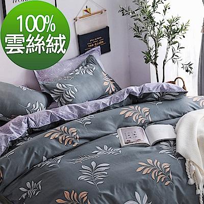 La Lune 台灣製經典超細雲絲絨雙人特大床包枕套3件組 墨葉