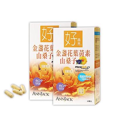 ANNJACK安納爵 好晶亮 金盞花葉黃素山桑子膠囊x2(30顆/盒)
