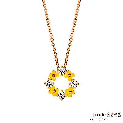 J'code真愛密碼 朵朵花圈黃金墜子 送項鍊