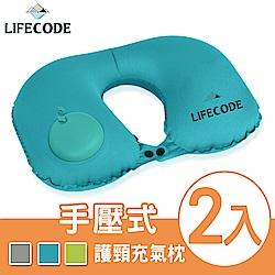 LIFECODE 手壓充氣護頸枕(蜜桃絲)(附收納袋)-3色可選(2入)