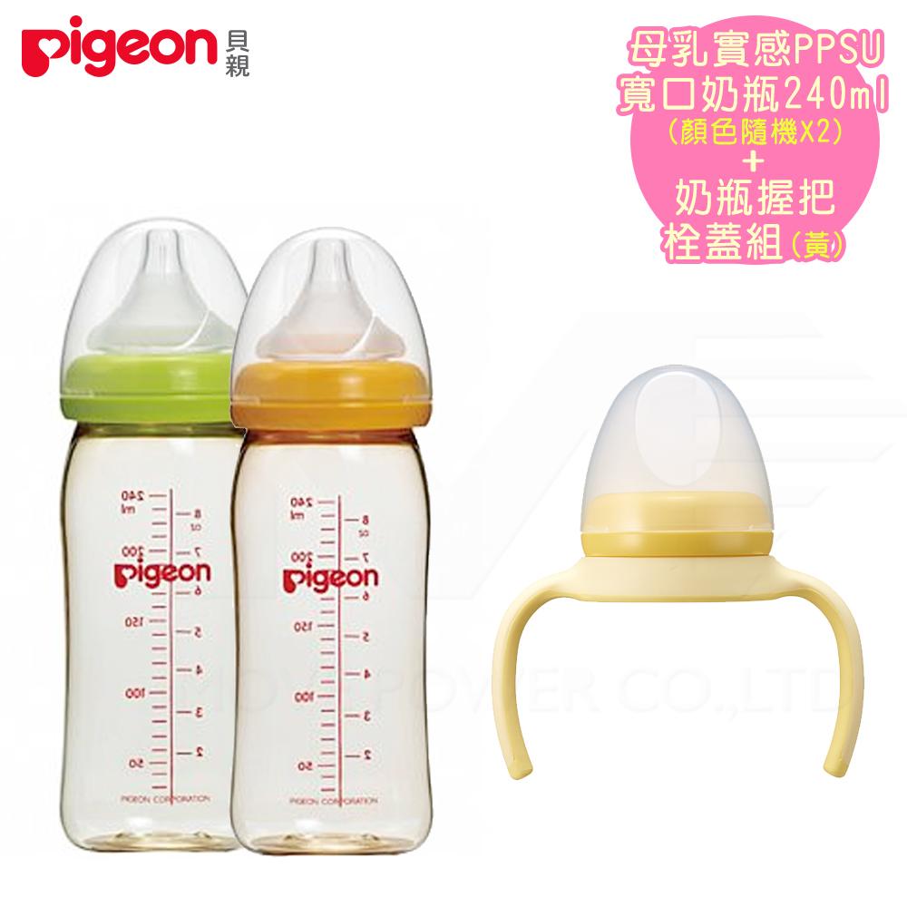 日本《Pigeon 貝親》奶瓶握把組(黃)+PPSU奶瓶240ml*2(顏色隨機)