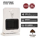 松木MATRIC 智能感知陶瓷電暖器MG-CH0804P-(福利品)