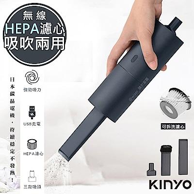 KINYO 極輕款吸吹兩用強力無線吸塵器(KVC-5880)日本碳晶/不發熱
