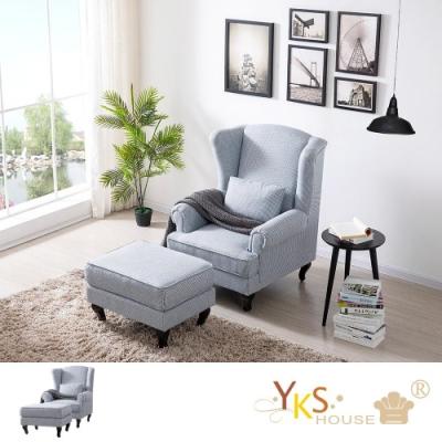 YKS 慕尼單人座老虎椅組/造型椅組