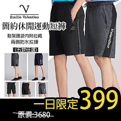 Emilio Valentino范倫鐵諾經典活力休閒運動短褲