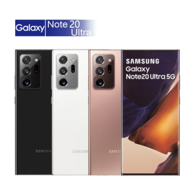 【拆封新品】SAMSUNG NOTE 20 ULTRA 5G(12G/256G) 6.9吋