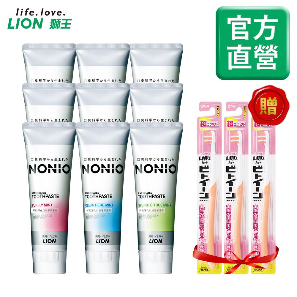 日本獅王LION NONIO終結口氣牙膏130g 9入組 (贈臼齒深潔牙刷超小頭 x3)