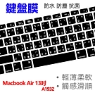 Apple蘋果MacbookAir13吋筆電A1932矽膠鍵盤膜(台灣專用注音+倉頡)黑色