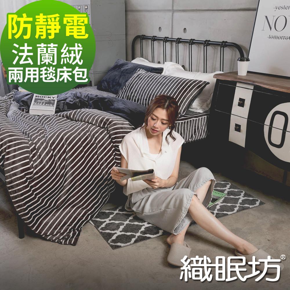 織眠坊 工業風法蘭絨加大兩用毯被床包組-瑞典直率