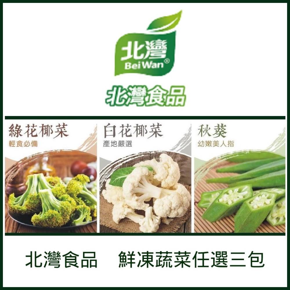 北灣食品 熱銷鮮凍蔬菜任選3包