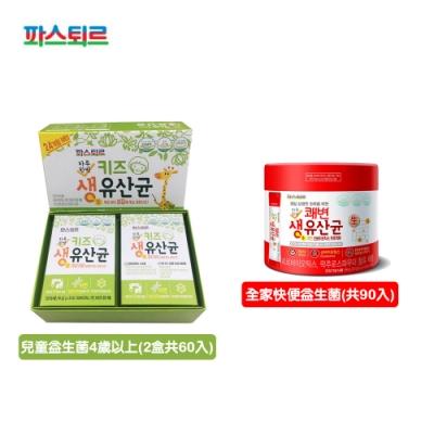 韓國《樂天帕斯特》全家快便益生菌(共90入)+兒童益生菌0-4歲-60入/盒(各1)