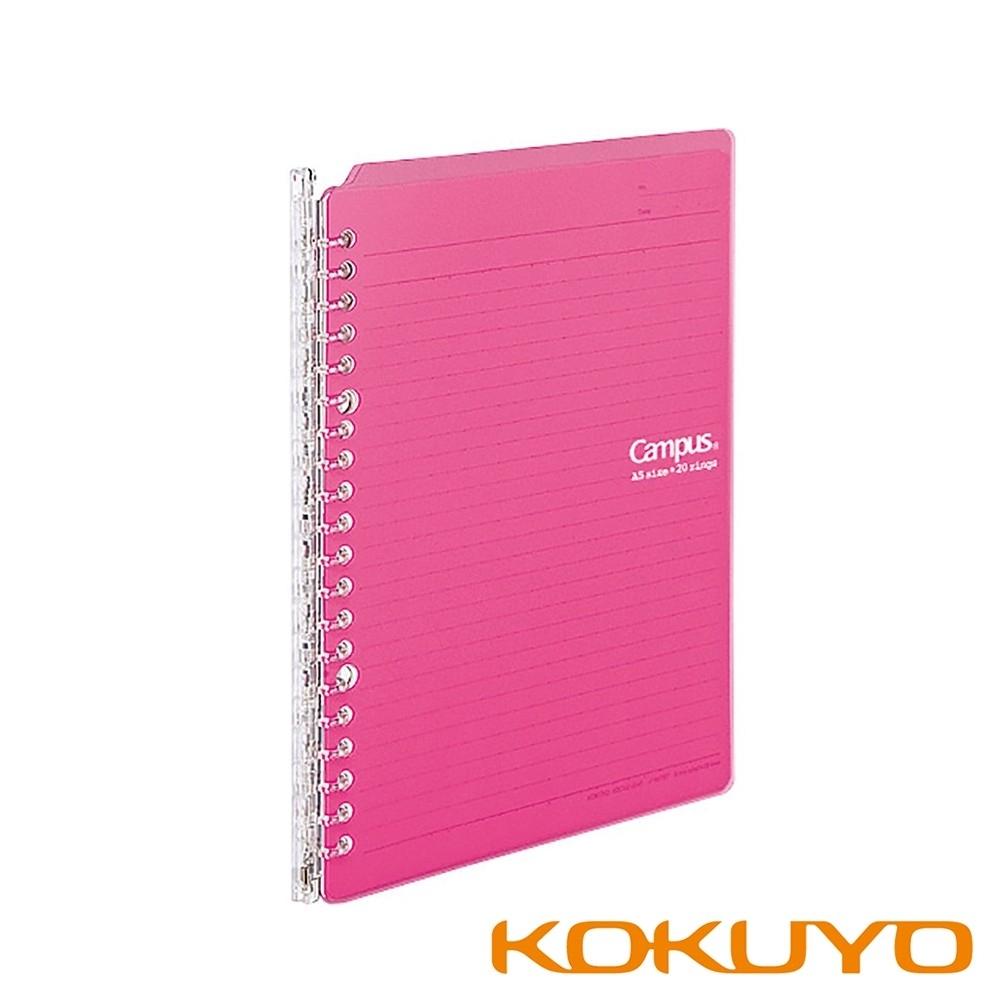KOKUYO Campus 超薄型360度活頁夾筆記本(20孔)-A5桃紅