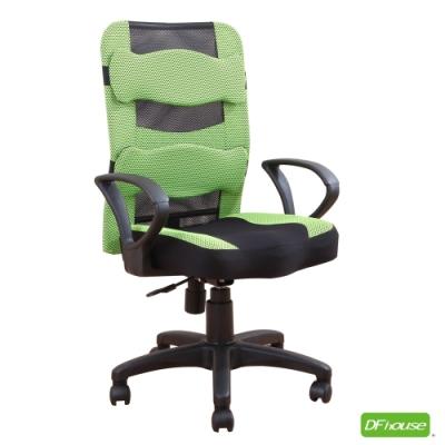 DFhouse索菲亞立體加長坐墊辦公椅-綠色  60*60*98-110