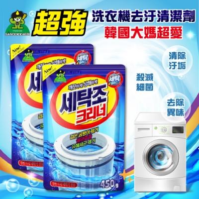 韓國最熱銷 Sandokkaebi 洗衣機去汙清潔劑 3入