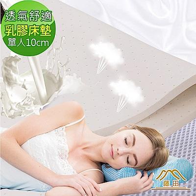 日本藤田3D立體透氣好眠天然乳膠床墊10cm-單人