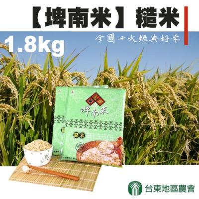 【台東地區農會】埤南米-糙米 (1.8kg / 包 x2包 )