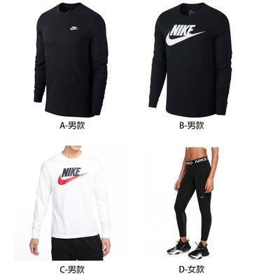 【時時樂限定】NIKE 運動休閒長袖上衣 均價$790 (男女款)