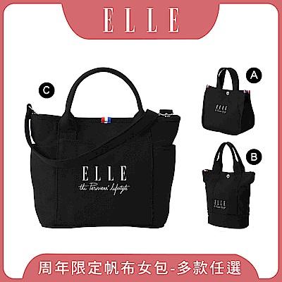 【限時搶】ELLE 周年限定版-極簡風帆布托特包&小方包&水桶包-任選