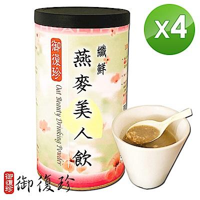 御復珍 纖鮮燕麥美人飲4罐組-無糖(450g)