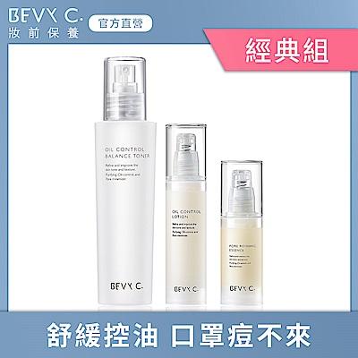 BEVY C. 油脂平衡調理3件組(化妝水+精華+凝乳)