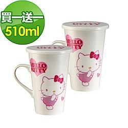 (買一送一)Hello Kitty高雅馬克杯-510ml (加蓋)